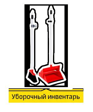 Uborochniy